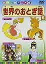 世界のおとぎ話6(4話) DVD