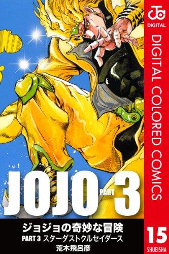 ジョジョの奇妙な冒険 第3部 カラー版 15 (ジャンプコミックスDIGITAL)