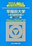 早稲田大学政治経済学部 2016—過去5か年 (大学入試完全対策シリーズ 21)