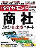 週刊ダイヤモンド 2020年 5/16号 [雑誌] (商社 最後の旧来型エリート)