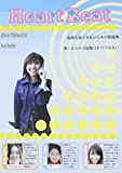 Heart Beat mode.6[DVD]