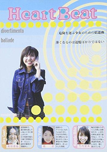 Heart Beat mode.6 [DVD]