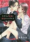 ケダモノ眼鏡と蜜夜のシンデレラ (ぶんか社コミックス Sgirl Selection)