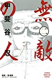 無敵の人(2) (週刊少年マガジンコミックス)