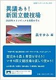 異議あり!  新国立競技場――2020年オリンピックを市民の手に (岩波ブックレット)