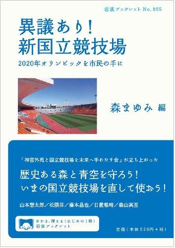 異議あり!  新国立競技場――2020年オリンピックを市民の手に (岩波ブックレット)の詳細を見る