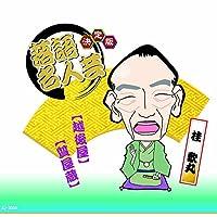 決定版 落語 名人芸 桂歌丸 越後屋 質屋蔵 AJ-2004