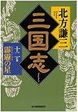三国志〈12の巻〉霹靂の星 (ハルキ文庫―時代小説文庫)