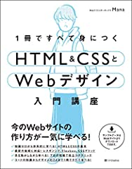 1冊ですべて身につくHTML & CSSとWebデザイン入門講座