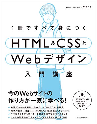 【Amazon.co.jp 限定】 1冊ですべて身につくHTML & CSSとWebデザ