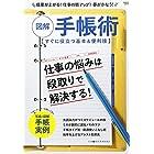 図解 手帳術 (Gakken Mook 仕事の教科書BOOKS)