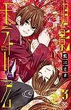 月影モラトリアム 3 (プリンセス・コミックス)