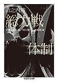 筑摩書房 山之内 靖 総力戦体制 (ちくま学芸文庫)の画像