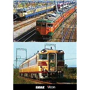 よみがえる20世紀の列車たち6 JR東日本II/JR東海I/JR西日本V [DVD]