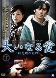 大いなる愛 ~相思樹の奇跡~ DVD-BOX1[DVD]