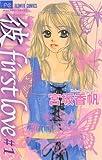 「彼」first love(1) (フラワーコミックス)
