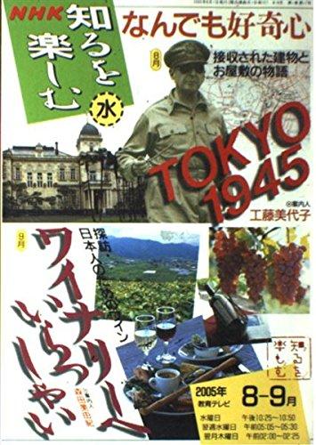 なんでも好奇心 2005年8ー9月 (NHK知るを楽しむ/水)