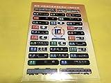 阪神なんば線開業10周年 クリアファイル 方向幕多数柄 阪神近鉄相互直通運転開始10周年記念