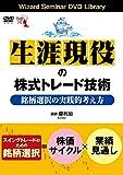生涯現役の株式トレード技術 銘柄選択の実践的考え方 (<DVD>)