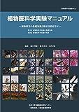 植物医科学実験マニュアル 植物障害の基礎知識と臨床実践を学ぶ (植物医科学叢書No.2)