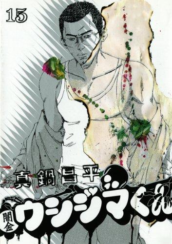 闇金ウシジマくん(15) (ビッグコミックス)の詳細を見る