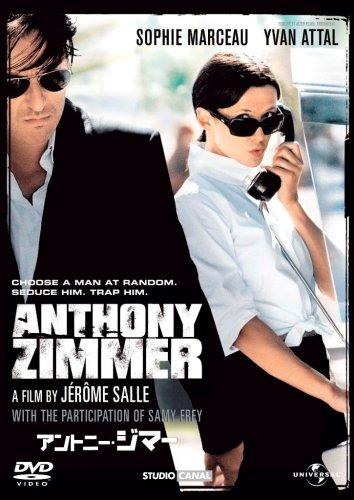 アントニー・ジマー [DVD]の詳細を見る