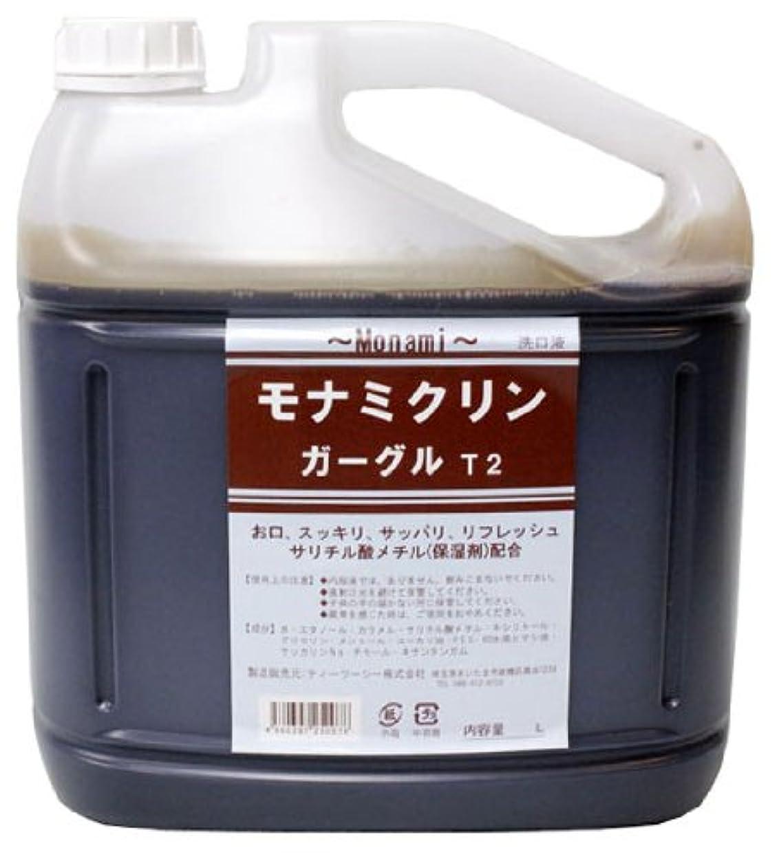 人里離れた銅雨【業務用】モナミ クリンガーグルT2 5リットル サリチル酸メチル配合