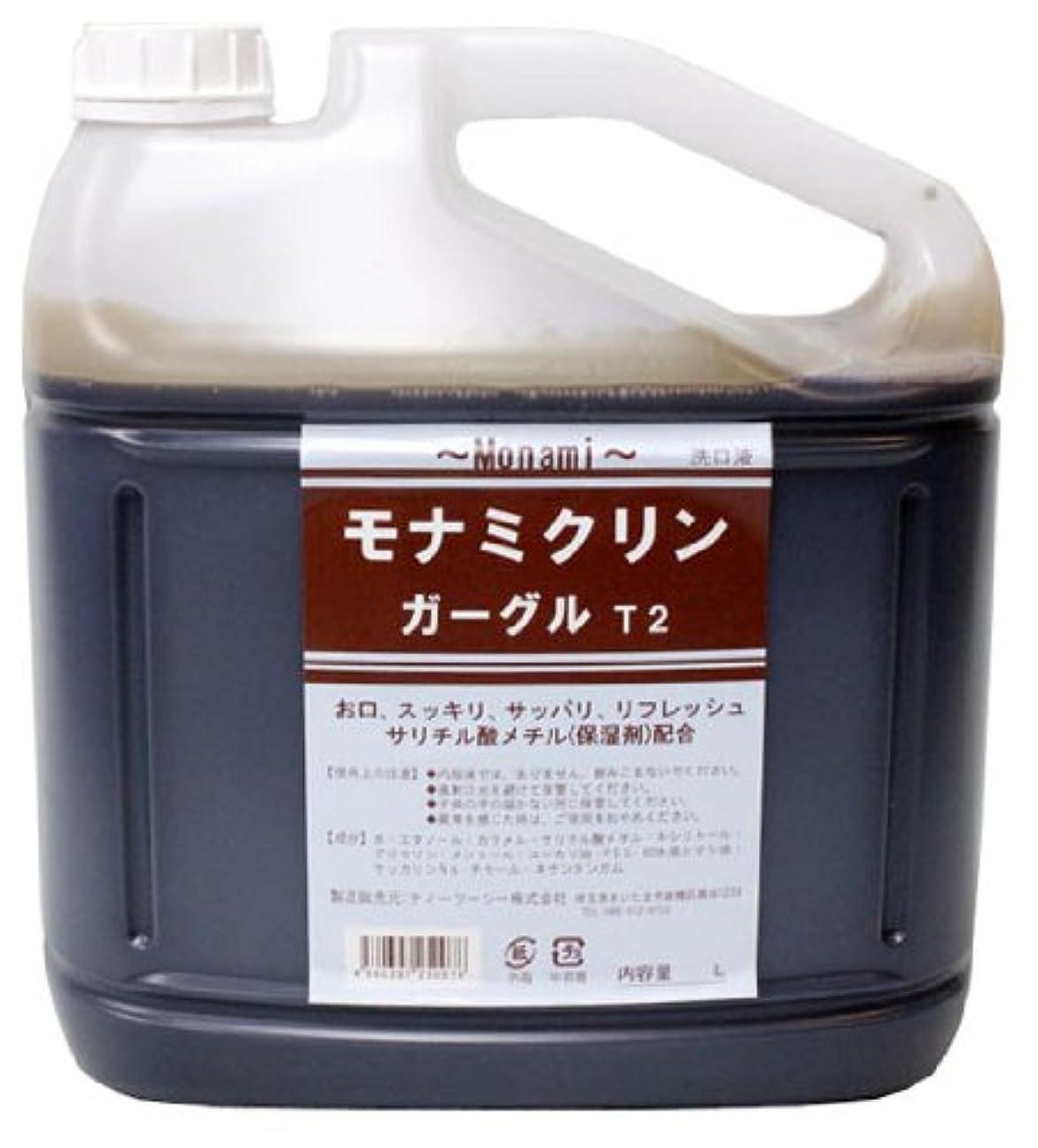 分析残る必要ない【業務用】モナミ クリンガーグルT2 5リットル サリチル酸メチル配合