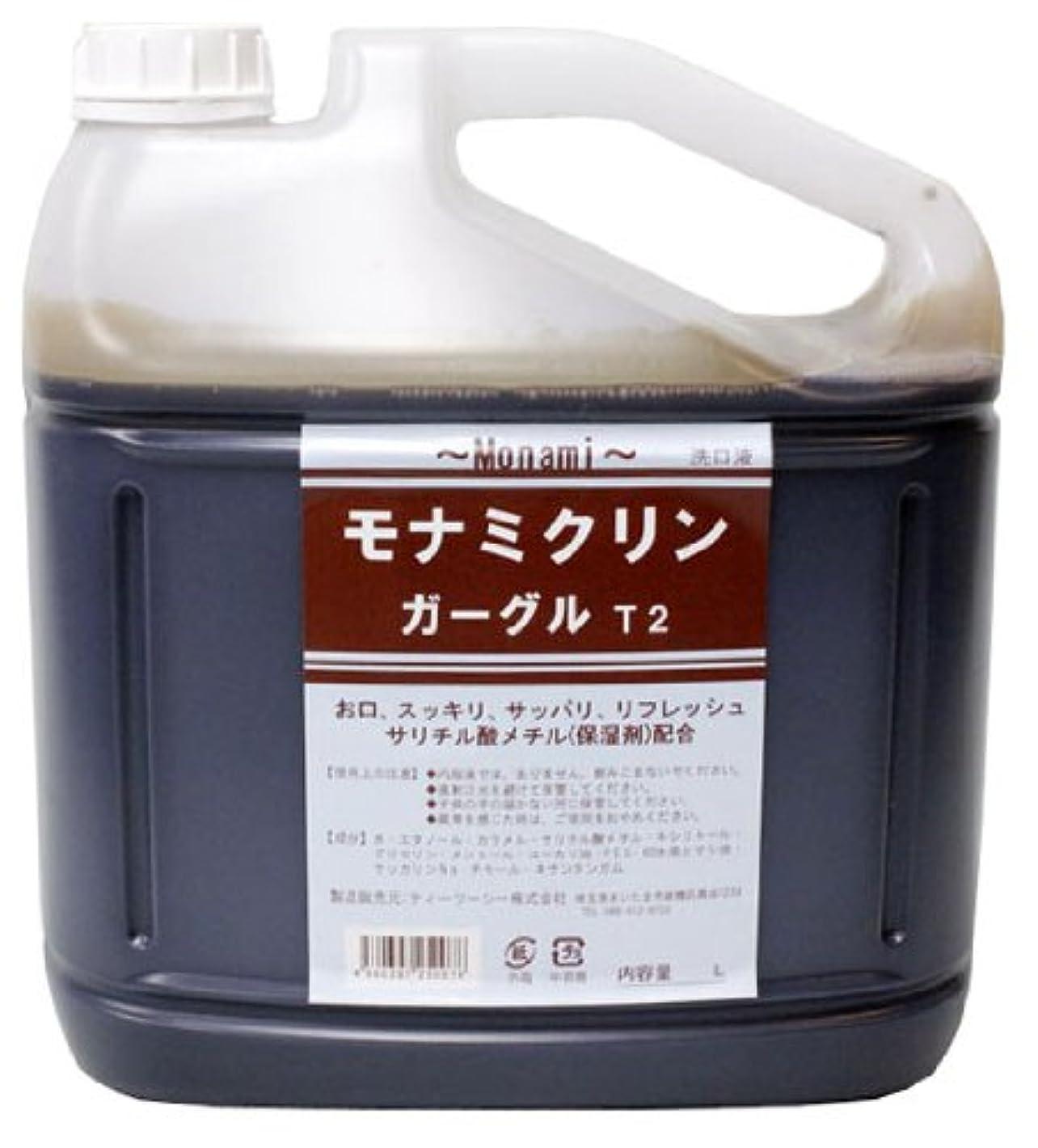 不適当上げる半球【業務用】モナミ クリンガーグルT2 5リットル サリチル酸メチル配合