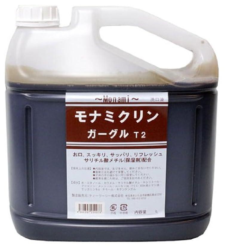 蓮へこみ軽食【業務用】モナミ クリンガーグルT2 5リットル サリチル酸メチル配合