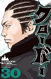 クローバー 30 (少年チャンピオン・コミックス)