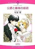 公爵と薔薇の姫君 (エメラルドコミックス ロマンスコミックス)