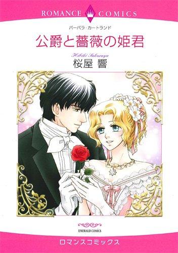 公爵と薔薇の姫君 (エメラルドコミックス ロマンスコミックス)の詳細を見る