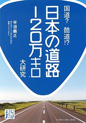 国道? 酷道!? 日本の道路120万キロ大研究 (じっぴコンパクト文庫)の詳細を見る