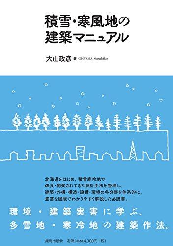 積雪・寒風地の建築マニュアル