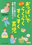 おっぱいでもっとらくらくすくすく育児: 赤ちゃんに教わる!? お産と母乳育児のコツ