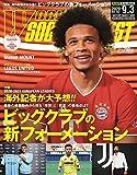ワールドサッカーダイジェスト 2020年 9/3 号