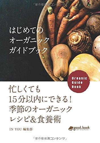 はじめてのオーガニックガイドブック 忙しくても15分以内にできる! 季節のオーガニックレシピ&食養術 (NextPublishing)