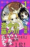 小川とゆかいな斎藤たち / 茶匡 のシリーズ情報を見る