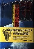 日本民族の源流―血液型遺伝子が明かすバイカル湖起源説 (Lost civilization)