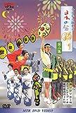 DVD 今日から踊れる 日本の盆踊り [第2集] (カセットテープ付)