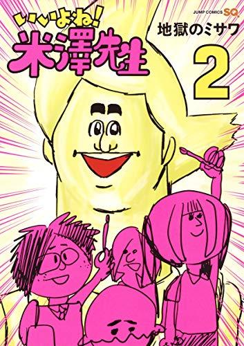 いいよね! 米澤先生 2 (ジャンプコミックス)