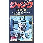 ジャンク総集編 [VHS]