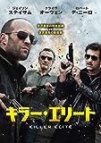キラー・エリート(初回限定生産) [DVD]