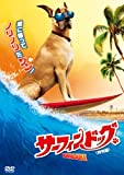 サーフィン ドッグ<特別編>[DVD]
