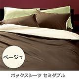 西川リビング mee ボックスシーツ セミダブル ベージュ 日本製 ME00 2187-01019-30