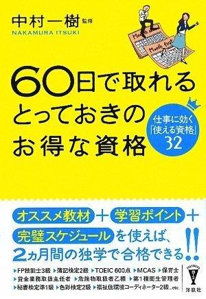 60日で取れるとっておきのお得な資格 (洋泉社BIZ)の詳細を見る