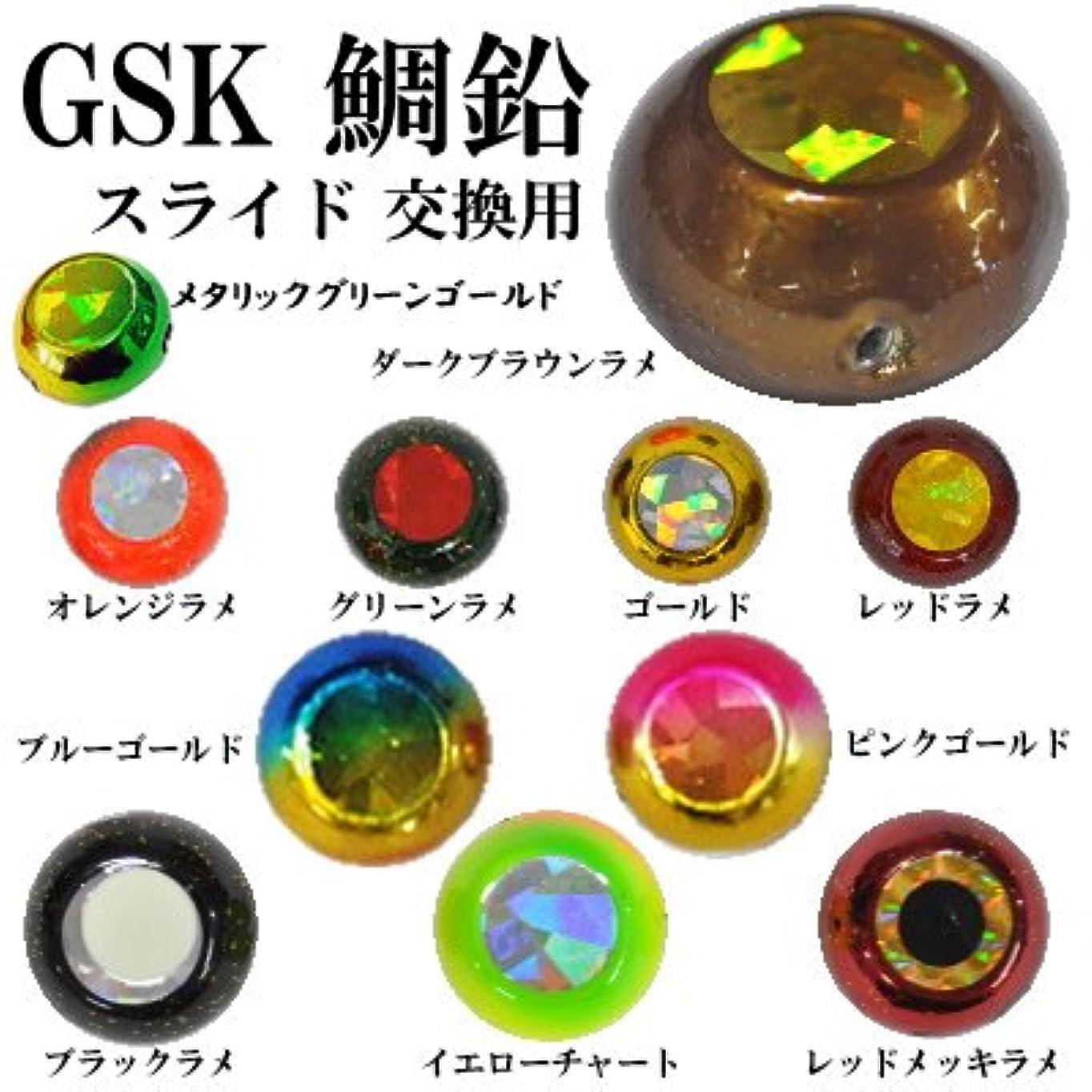 破壊的ボトルモンキーお買得品 GSKスライド 交換用 鯛鉛 200g (鯛ラバ タイラバ ヘッド) イエローチャート