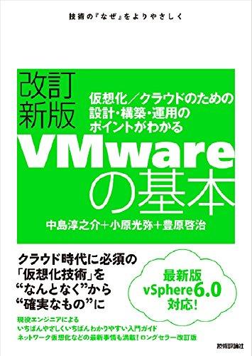 改訂新版VMwareの基本~仮想化/クラウドのための設計・構築・運用のポイントがわかるの詳細を見る