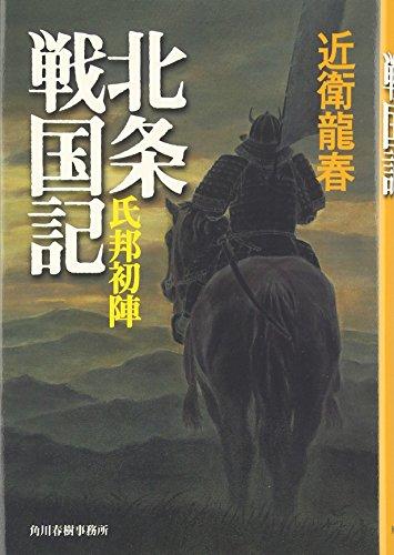 北条戦国記―氏邦初陣 (角川時代小説倶楽部)